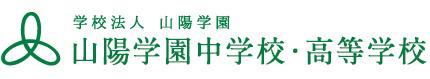 【確認版】山陽学園中学校・高等学校