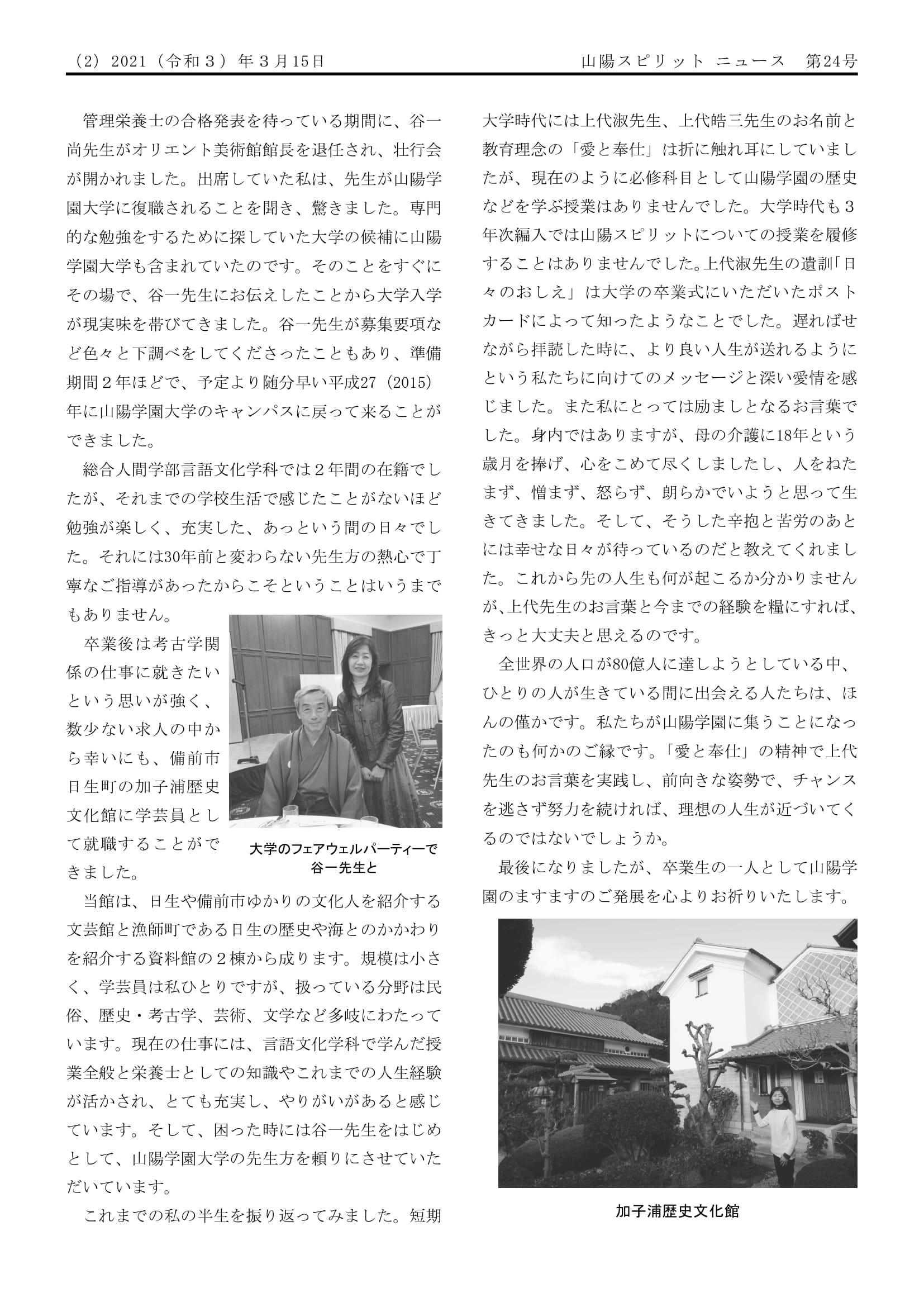 「山陽スピリットニュース」24号-2