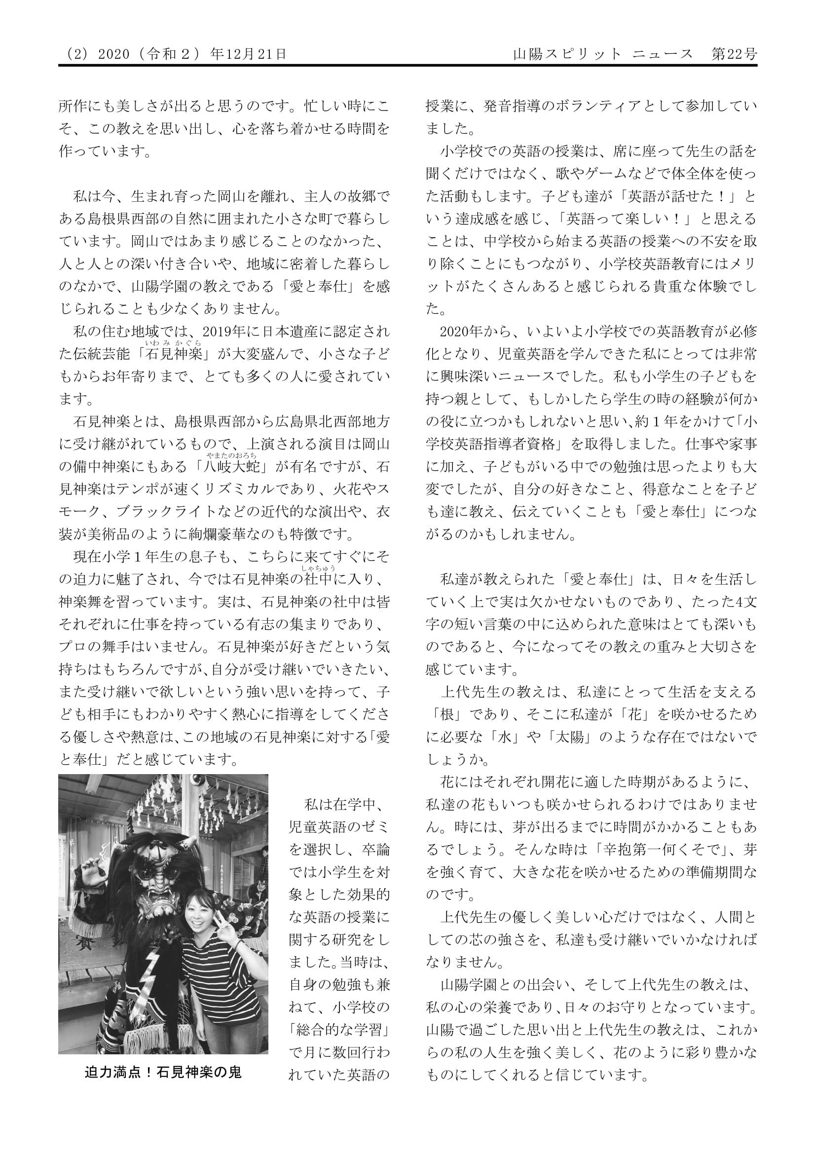 「山陽スピリットニュース」22号2