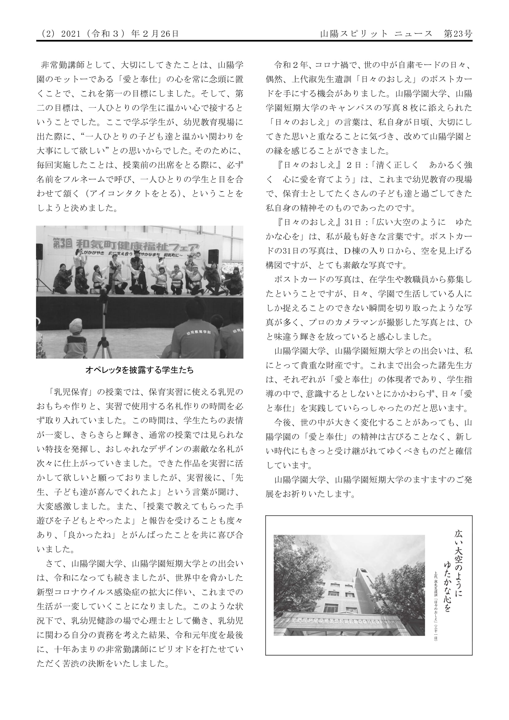 「山陽スピリットニュース」23号-2