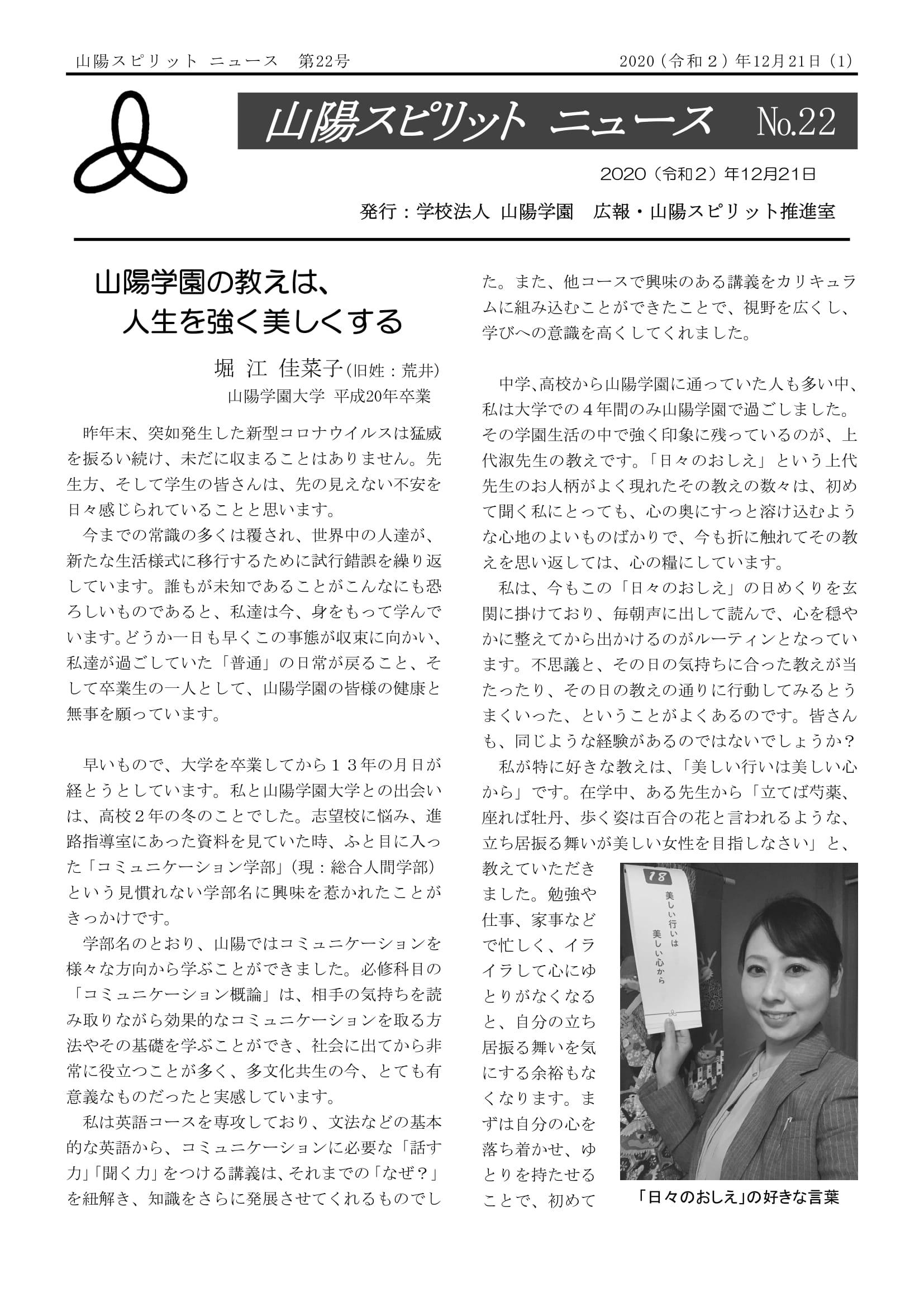 「山陽スピリットニュース」22号1
