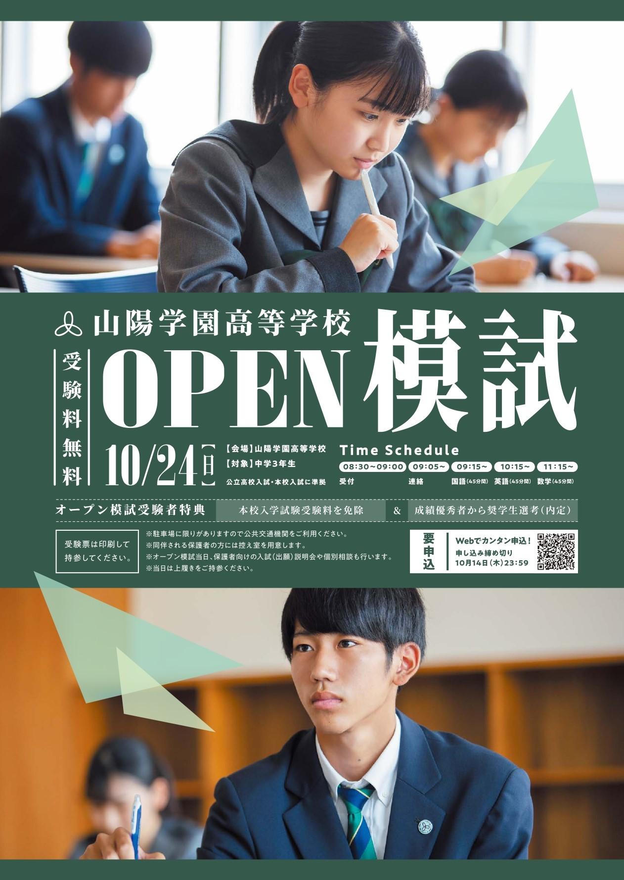 高校オープン模試