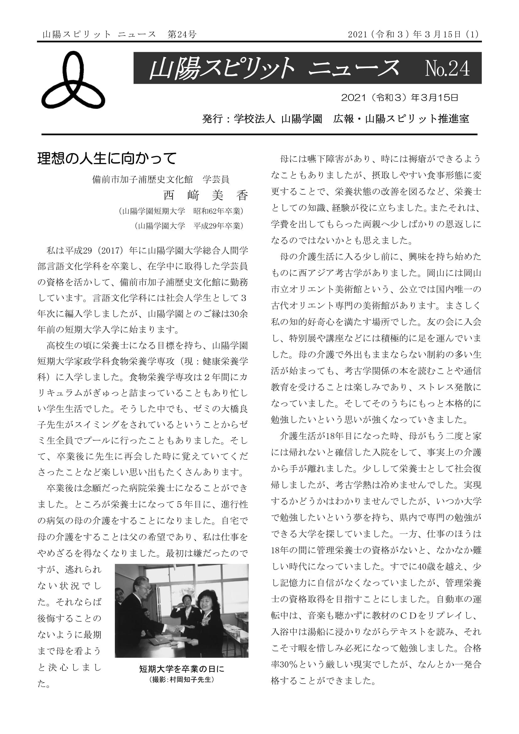 「山陽スピリットニュース」24号-1