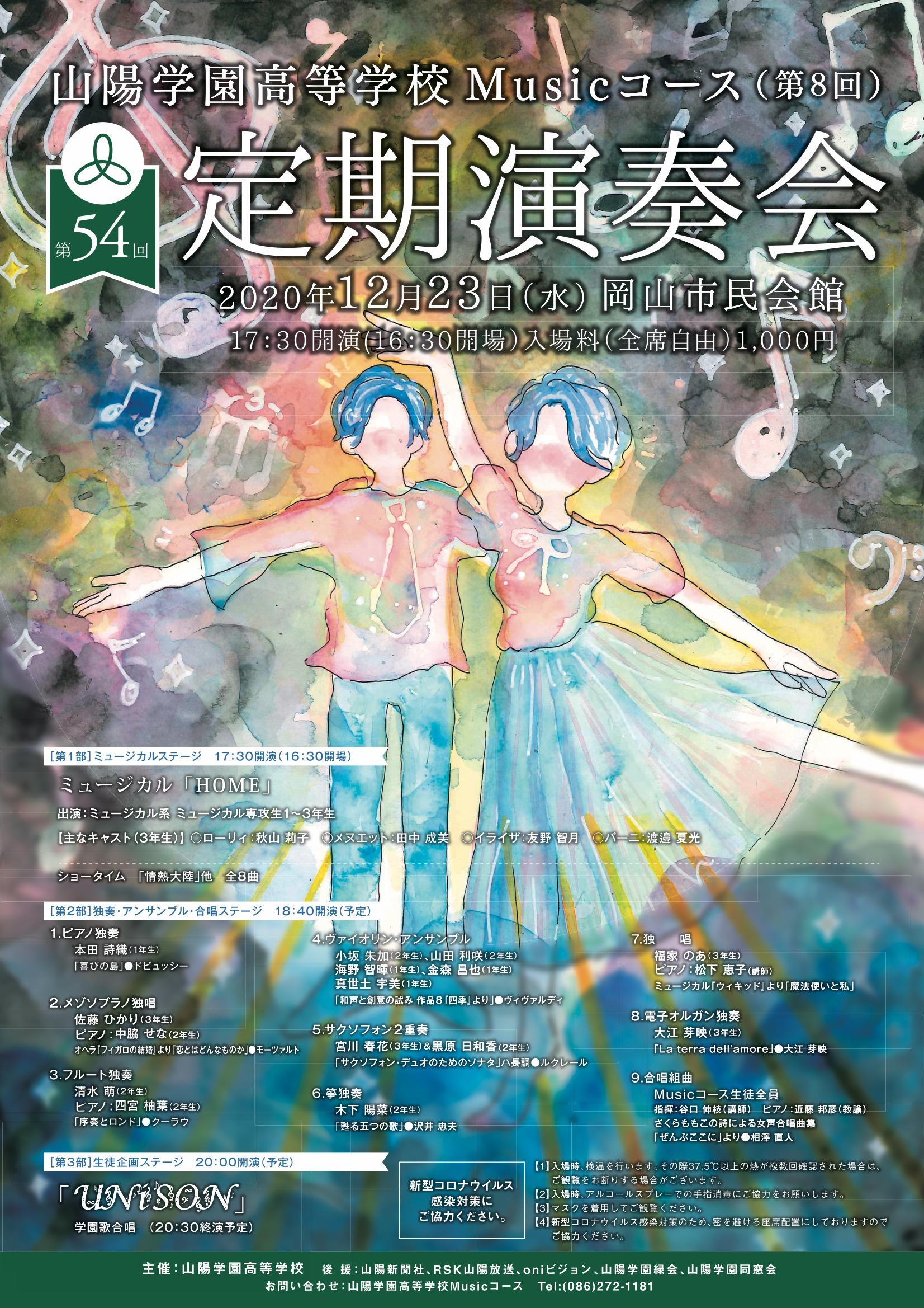 Music第54回定演チラシ