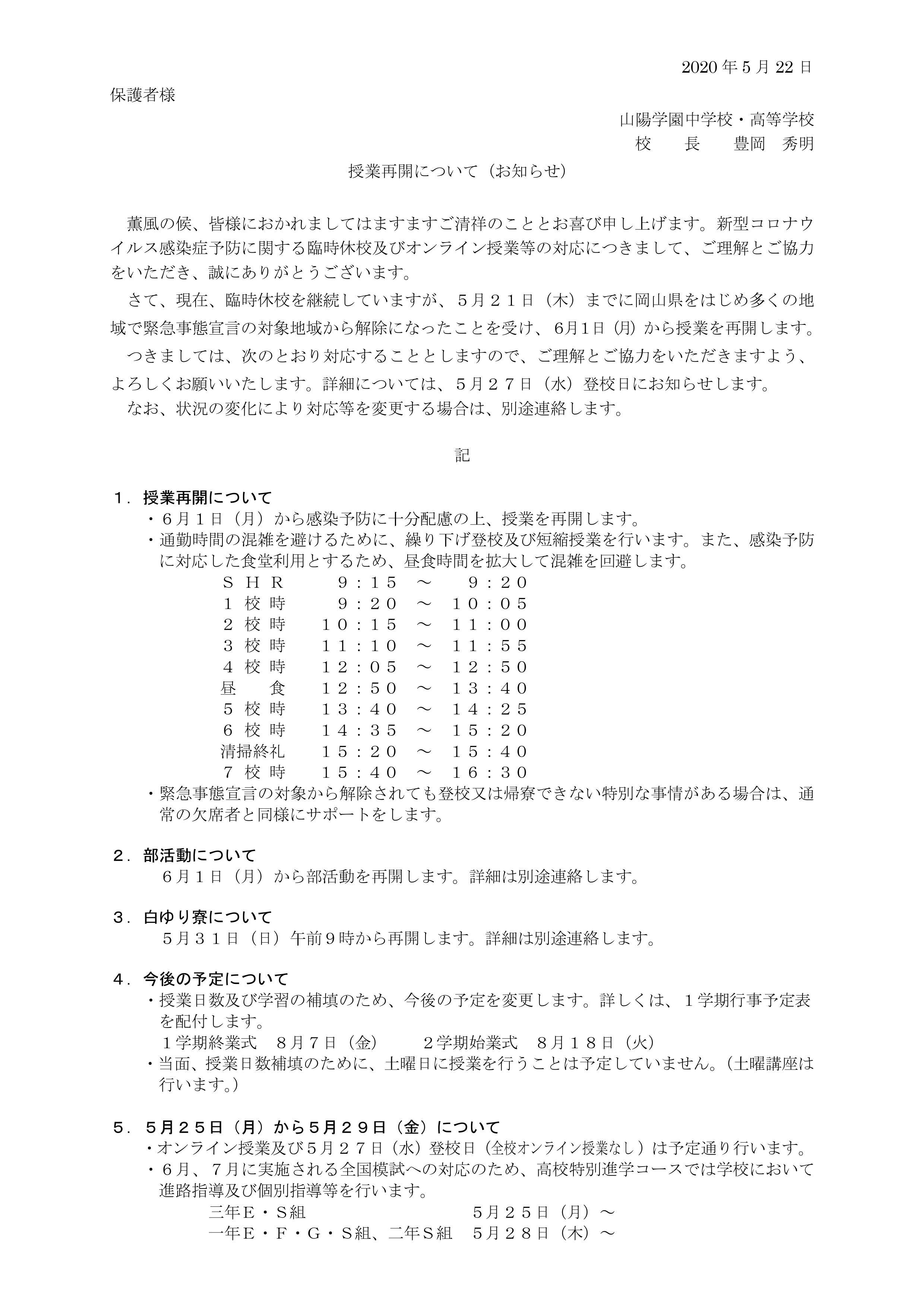 2020年6月1日学校再開についてお知らせ_000001