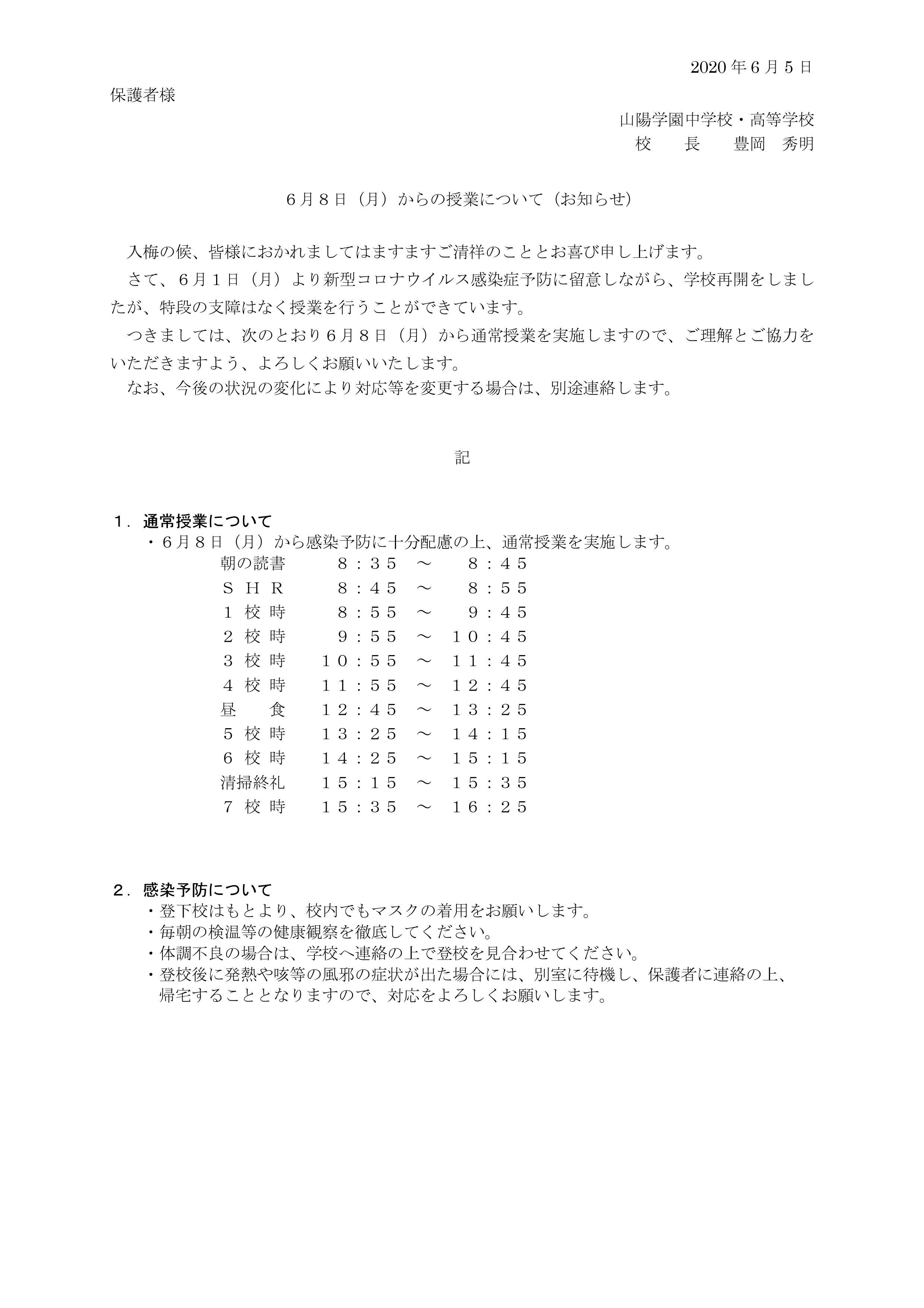 2020年6月8日通常授業についてお知らせ_000001