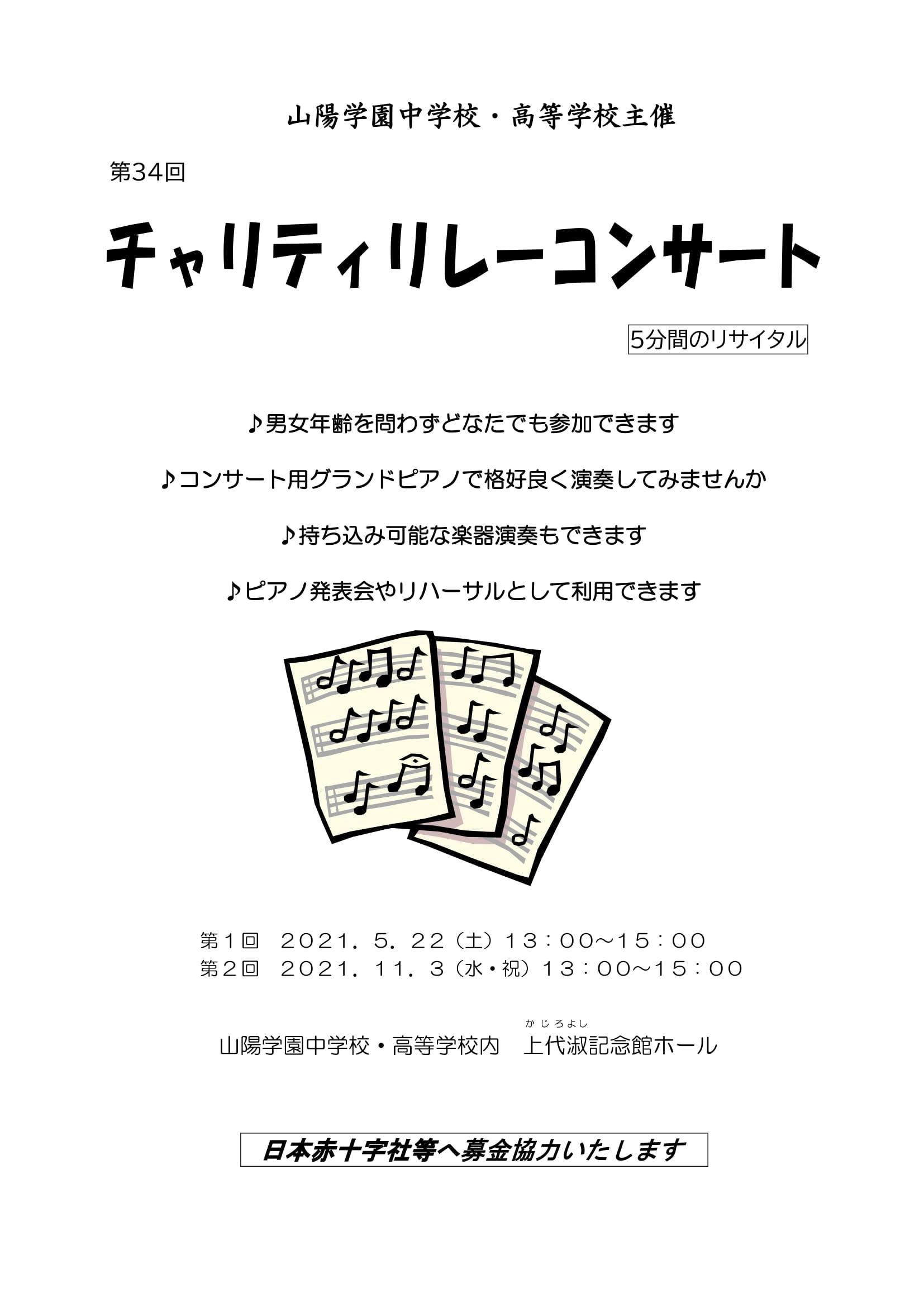 第34回チャリティーリレーコンサート要項・申込用紙-1