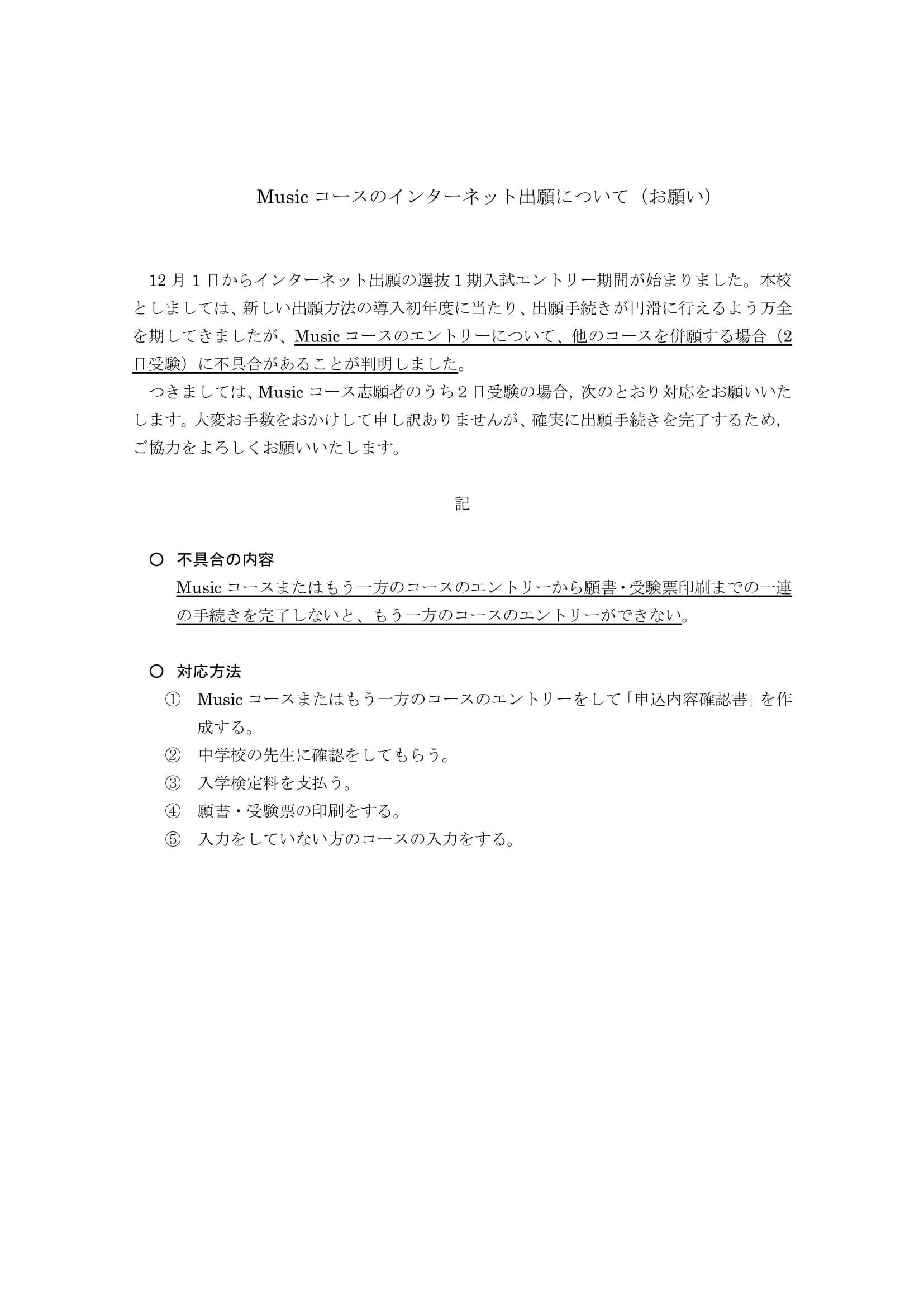 Musicコースのインターネット出願について(お願い)
