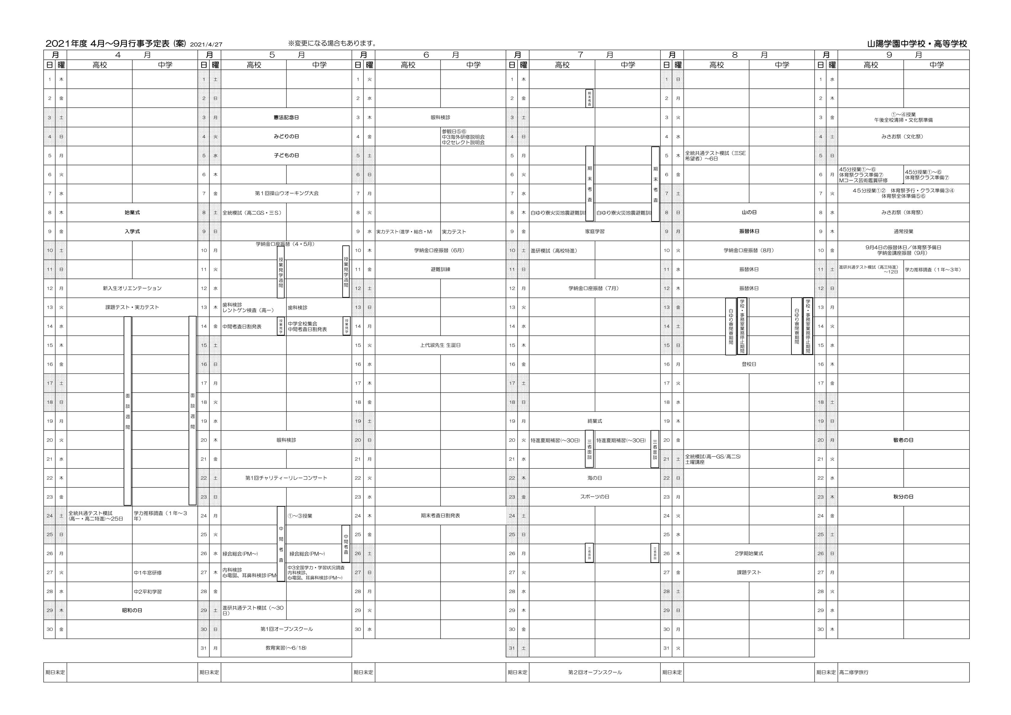 令和3年度年間行事予定表(4-9月)