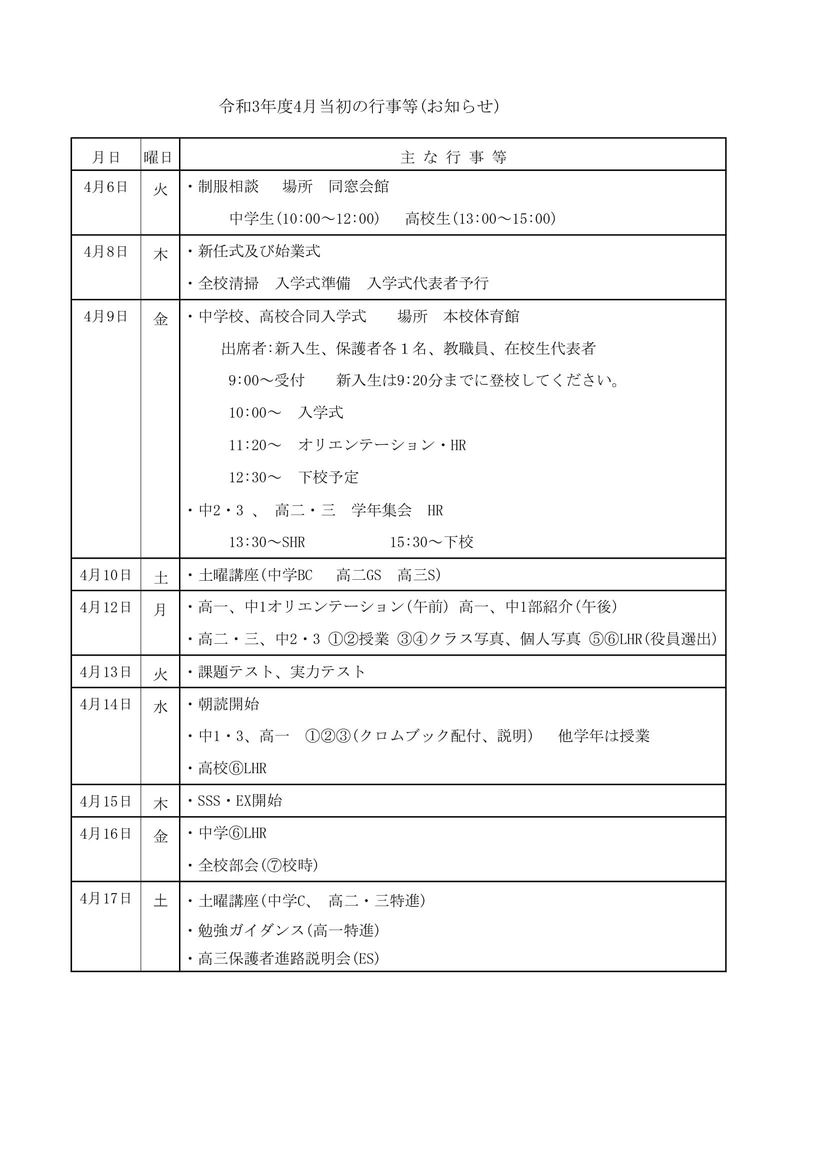 令和3年度4月当初の行事等(お知らせ)